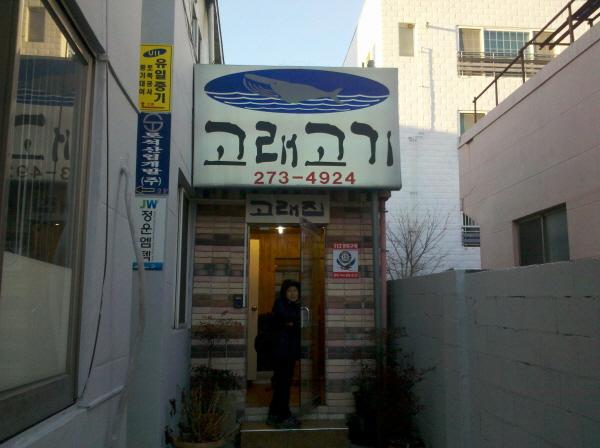 고래고기를 먹고 왔습니다^^