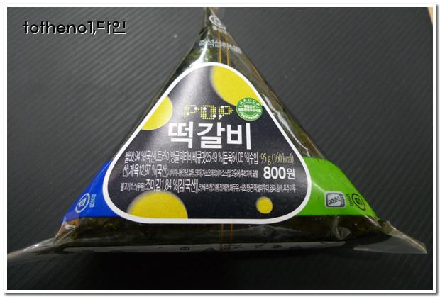 POP 떡갈비 삼각김밥[GS25]