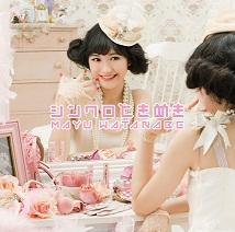 20120228 와타나베 마유(渡辺麻友) 1st solo album