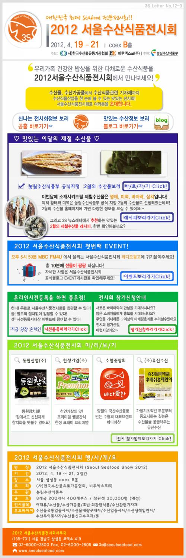 [무료참관 신청] 서울수산식품전시회 4.19(목)~2..