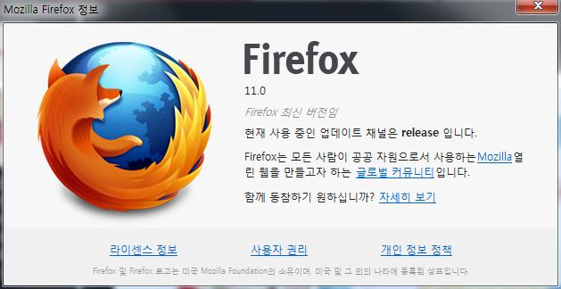 파이어폭스 11 정식 업데이트