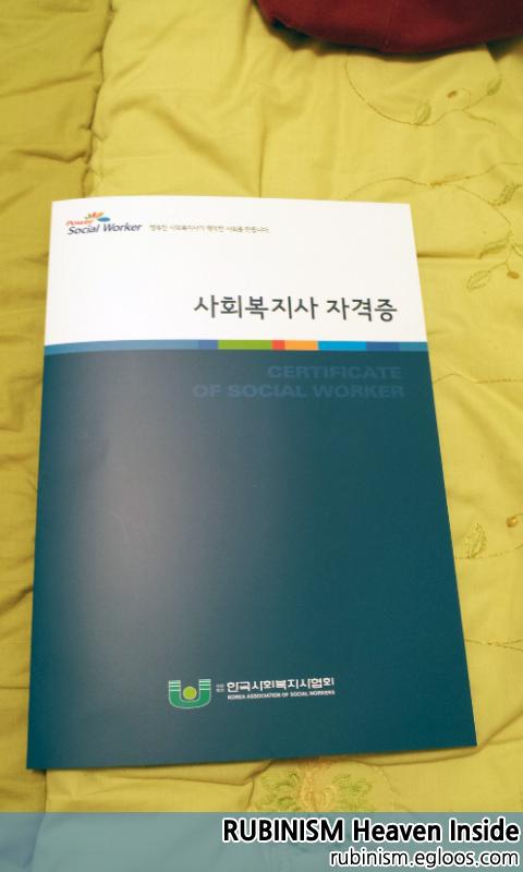 2012.03.20 - 사회복지사 자격증 취득 + 오늘의 잡담