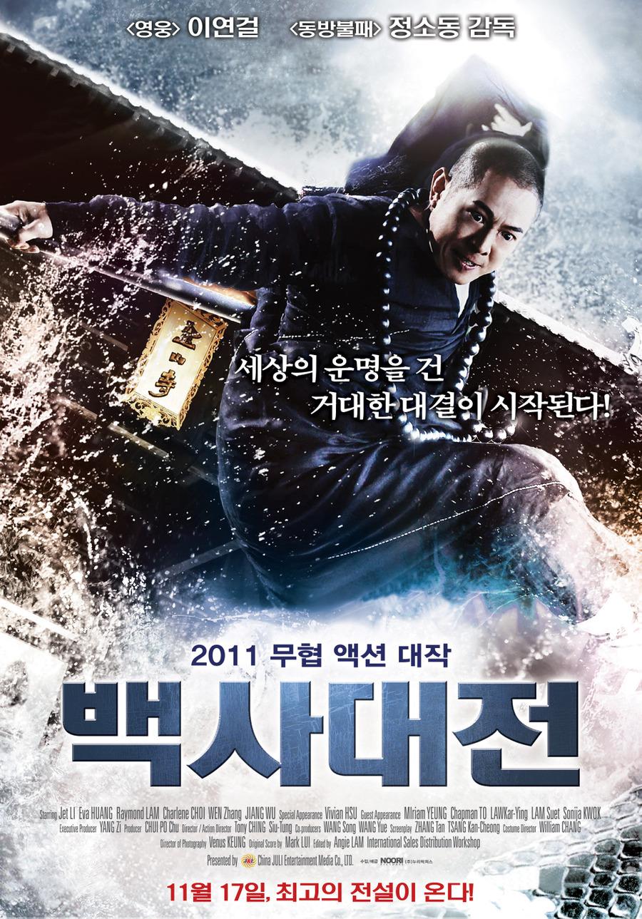 (리뷰) 백사대전 (White Snake, 2011)(이연걸..