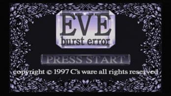 옛날게임 재조명 - EVE BURST ERROR