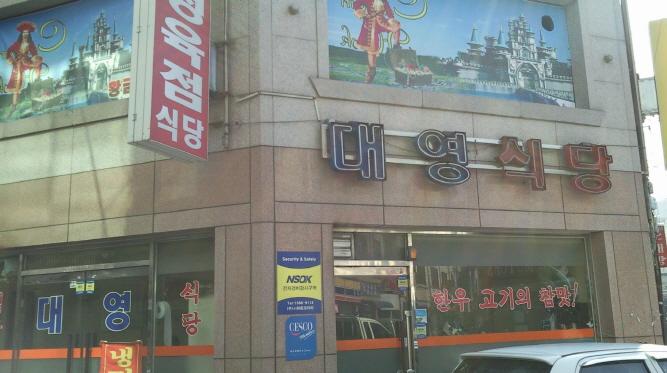 장안동 대영식당 육회와 육개장