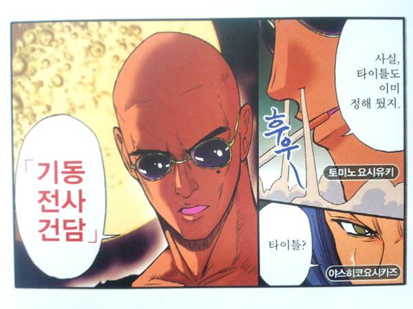 토미노 감독...건담 창세