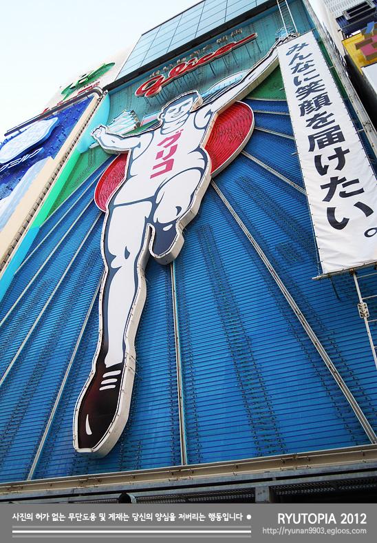2012-102. 일본 칸사이 여행기 (3) - 먹고 마시는 유..