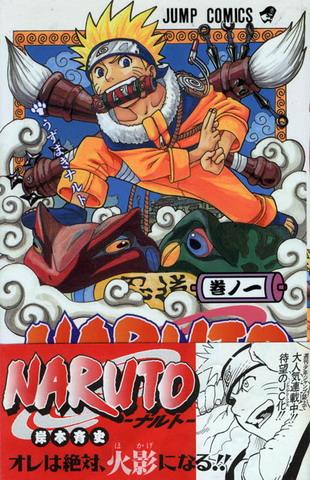 NARUTO 나루토 - 21세기를 휘어잡은 닌자 판타지