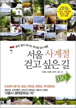 [포커스신문사] book for travel 아름다운 금수강..