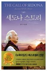 세계적인 베스트셀러 작가 이승헌 총장의 세도나스토..