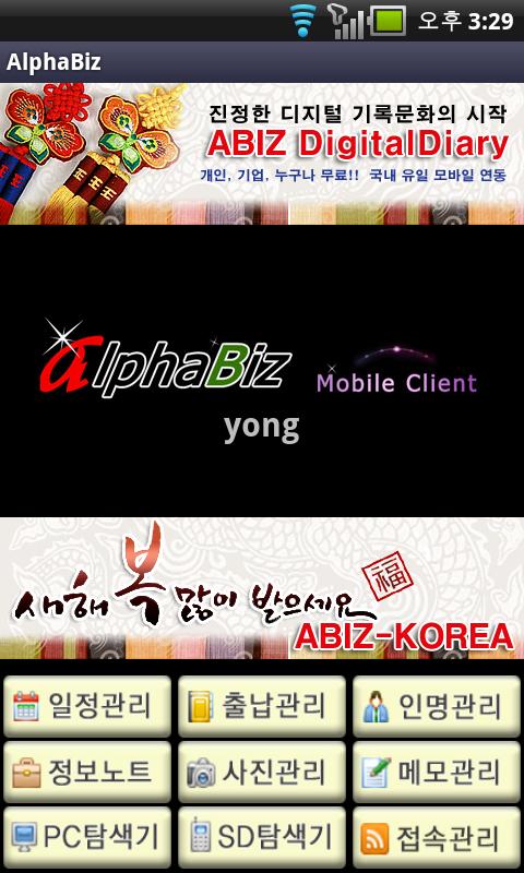 안드로이드 모바일과 연동되는 AlphaBiz Digital Di..