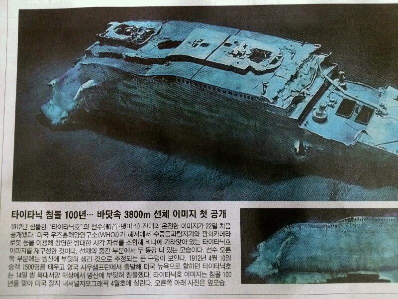 수중 촬영된 100년 전 침몰한 타이타닉호의 모습.
