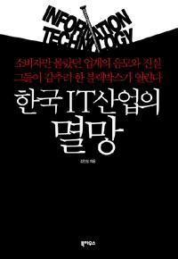 《한국 IT산업의 멸망》 - 어느 '앱등이'의 외침