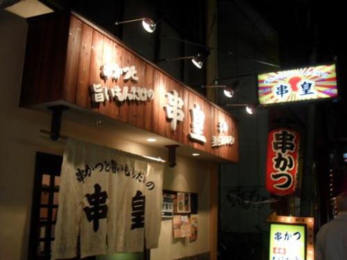 오사카 도톤보리의 쿠시카츠 집, 쿠시오오(串皇)