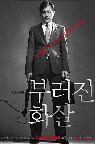[영화] 부러진 화살 Unbowed, 2011