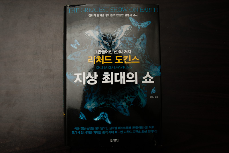 지상 최대의 쇼 - 리처드 도킨스 / 김명남 역