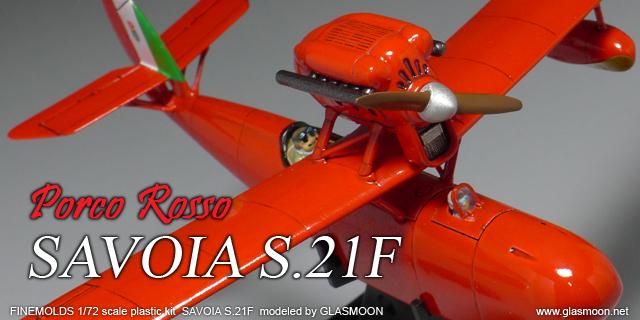 파인몰드 - 1/72 붉은 돼지 사보이아 S.21F (완성)
