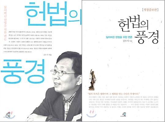 김두식 - 헌법의 풍경