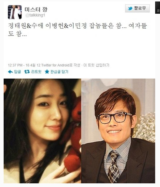 이병헌·이민정 열애설과 '김구라' 막말 퇴출