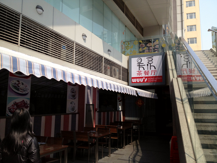2012.3 - Guangzhou*Cantonese Brunch