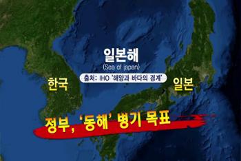 IHO와 동해/일본해 표기문제에 대한 백악관 청원운동
