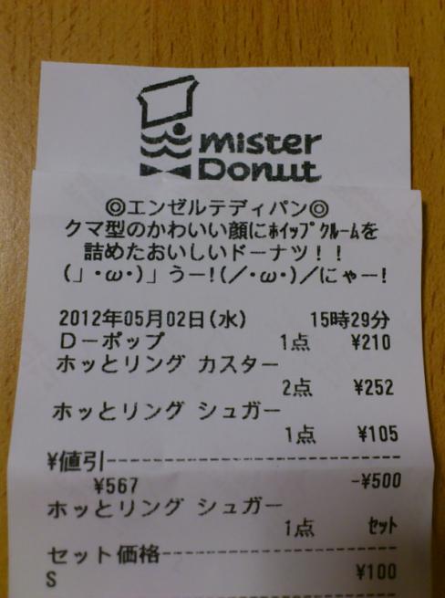일본의 한 '미스터 도넛' 점포 영수증에 '우냐~'
