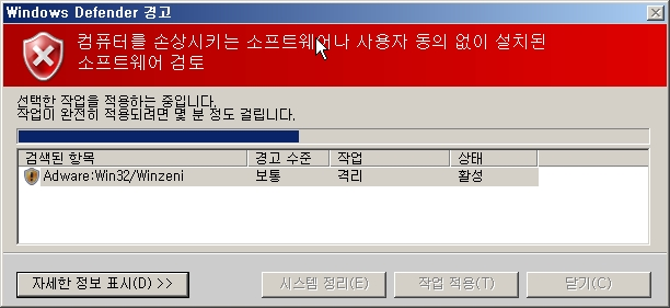 (win7) Windows Defender - 컴퓨터를 손상..