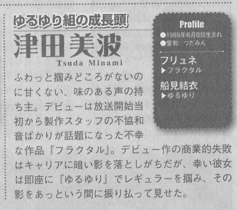 성우 츠다 미나미씨에 대한 소개문 하나가 화제?