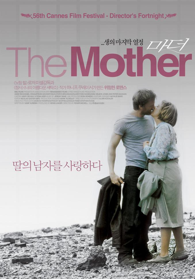 마더 The Mother