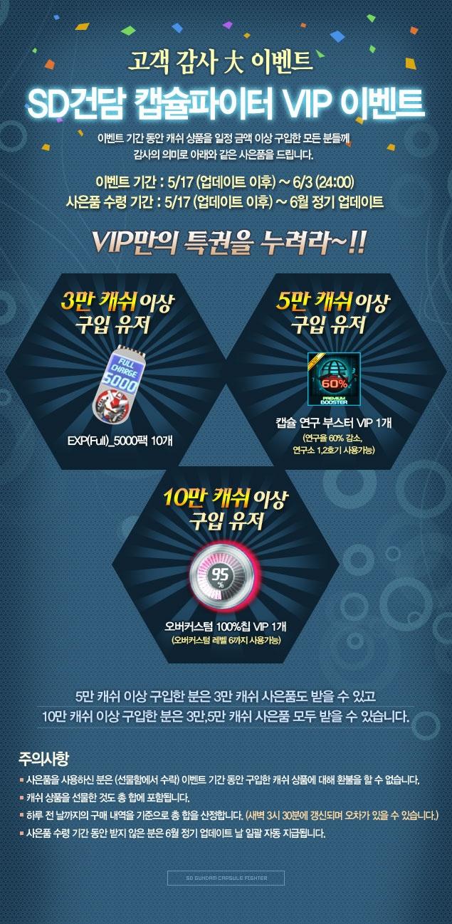 캡파 VIP감사 대 이벤트!!!
