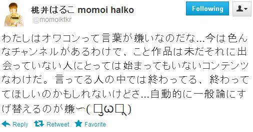 성우 '모모이 하루코'씨 '나는 오와콘이라는 말이 싫다'
