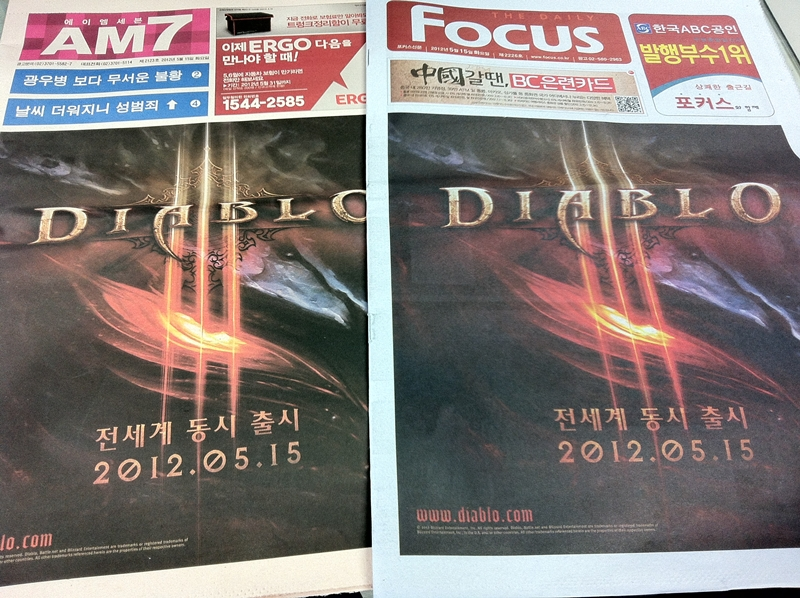 아침 무가지 신문 광고를 정복한 디아블로3 --;