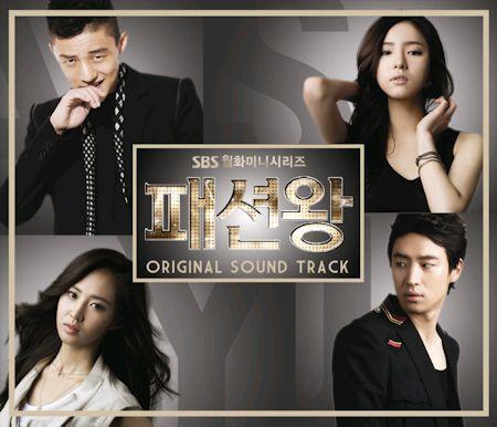유리 :: SBS 드라마『패션왕』OST 앨범 정보