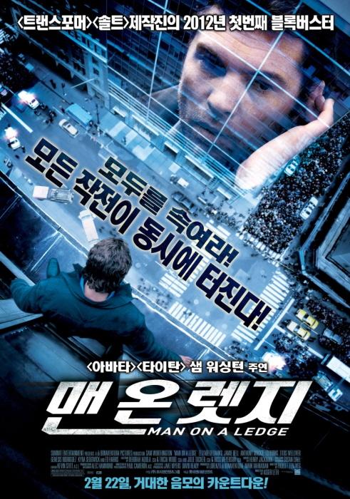 [영화] 맨 온 렛지(2012, 미국).