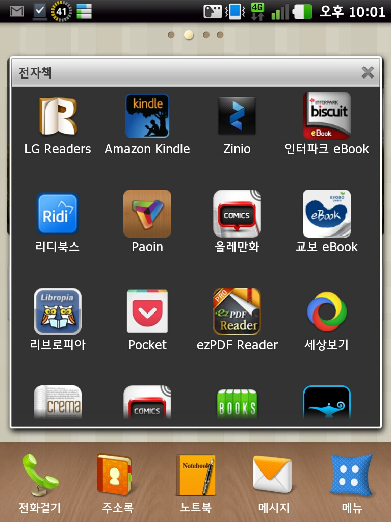 한국 전자책 시장의 불편한 진실