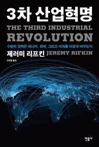 《3차 산업혁명》 - 깨끗한 부자는 우리의 미래다
