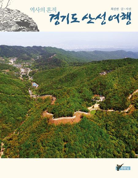 책으로 만나는 역사 '경기도 산성 여행'