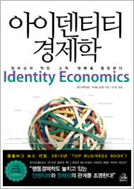 개인 혹은 집단 심리 관점의 경제학...