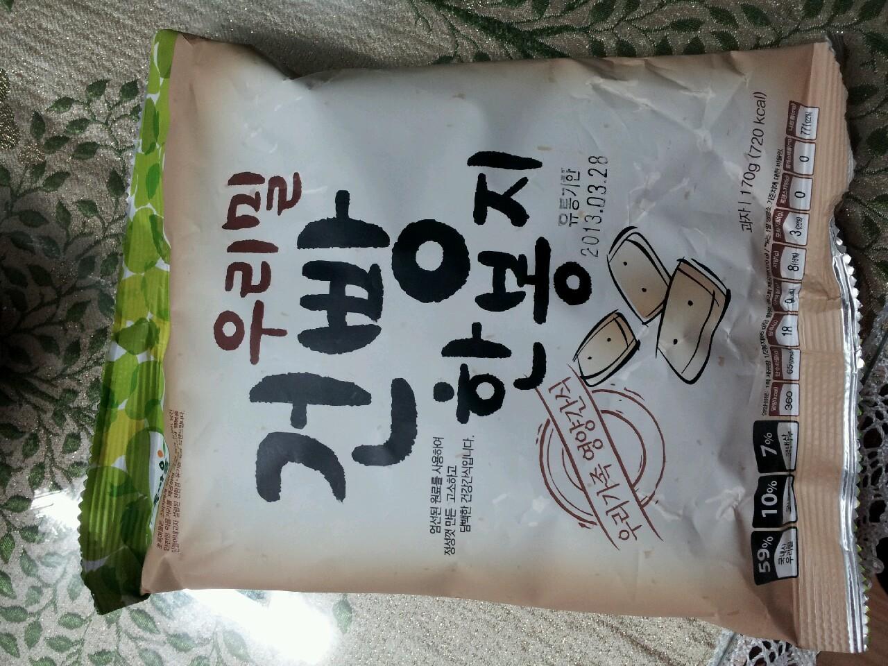 우리밀 건빵 구매 후기! (초록마을에서 구매)