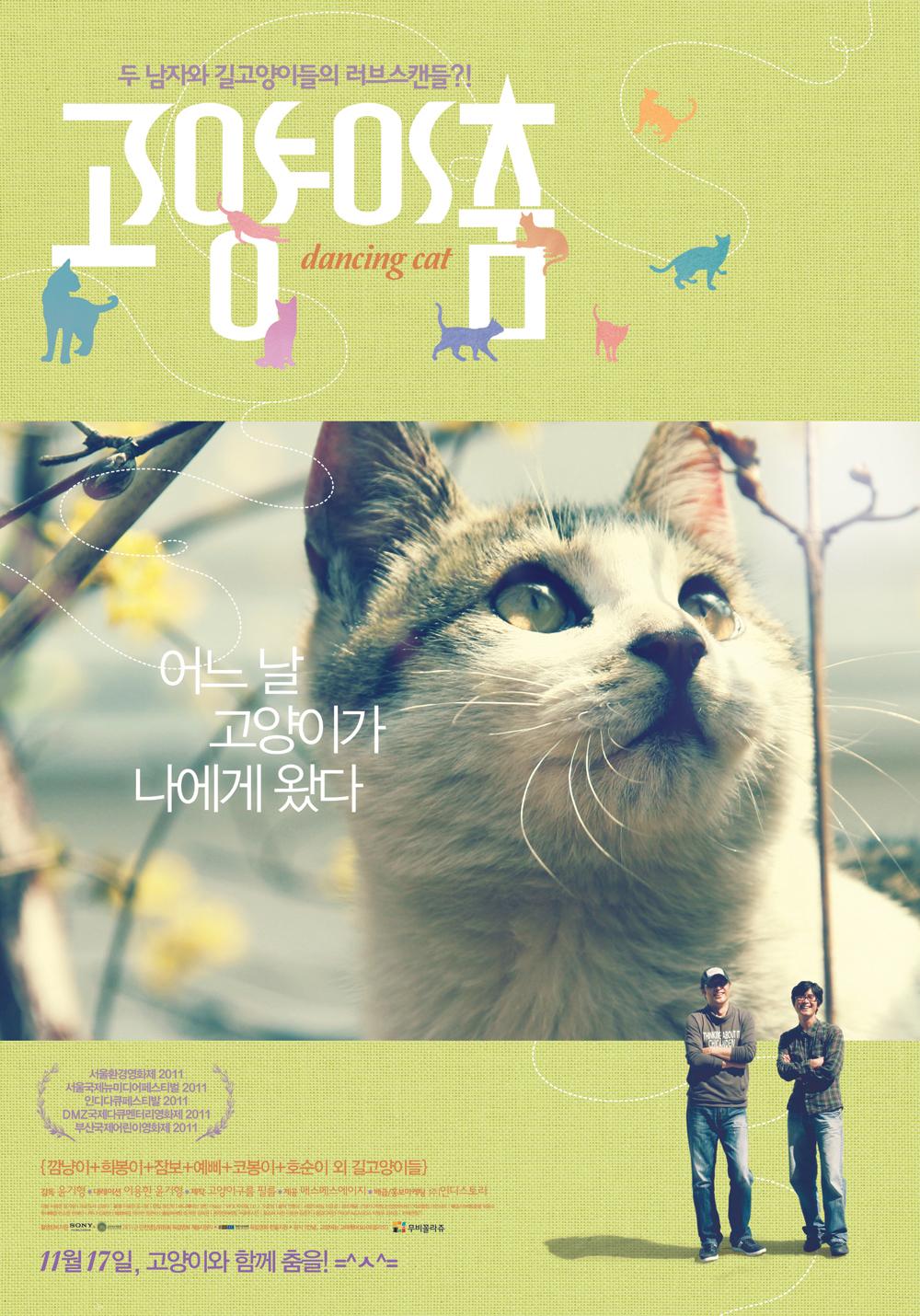 [영화 혹은 다큐] 고양이춤 (2012.5.28)
