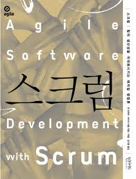 [책] 스크럼(Agile Software Development wit..