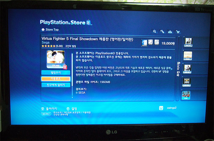 PS3 - 버츄어파이터 5 파이날 쇼다운...드디어 ..