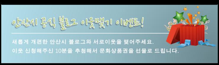 <안산시> 안산시 공식 블로그 이웃맺기 이벤트