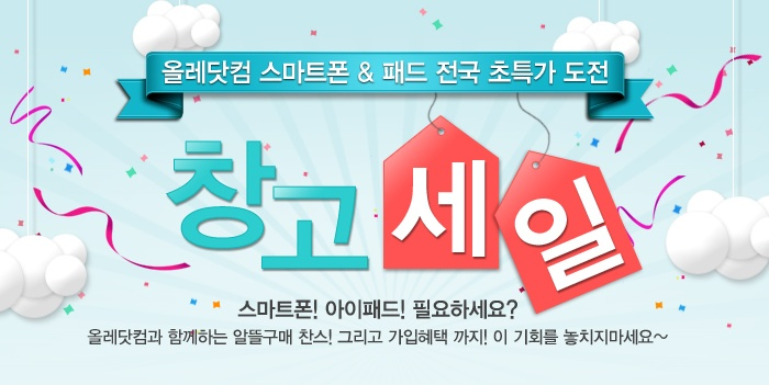 올레 창고세일 '베가NO 5', LG U+ 번호놀이