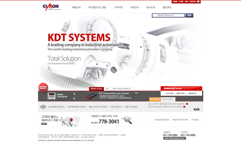 KDT Systems Website renewal