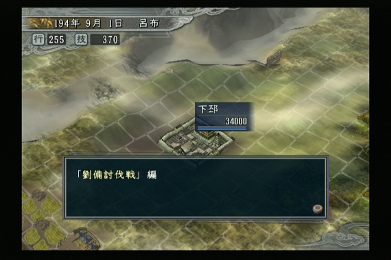 삼국지 11 PK [PS2] 스테이지 시나리오 - 유비..