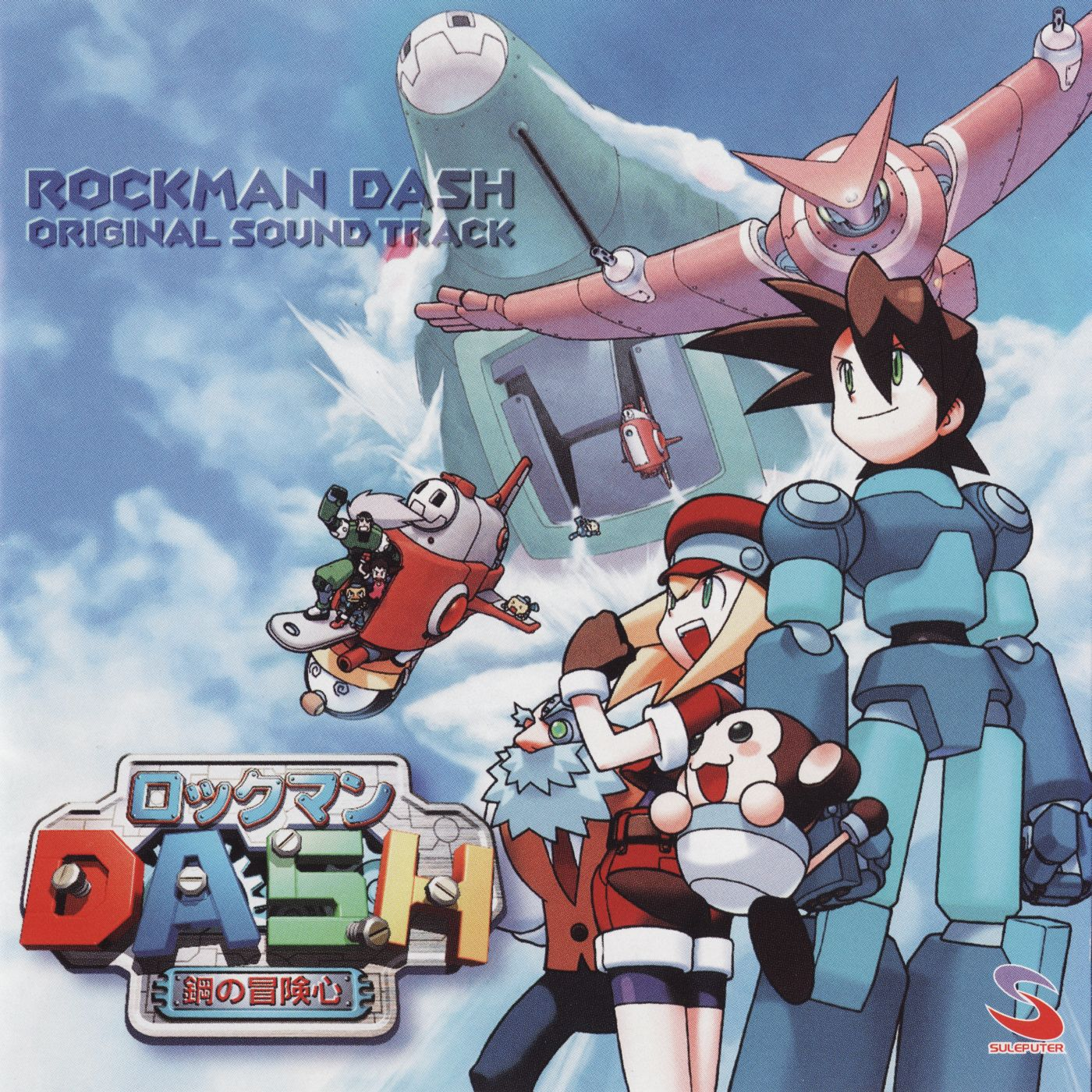 Rockman Dash Original Sound Track