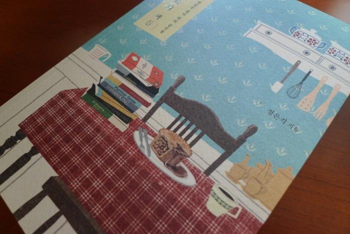 내 식탁 위의 책들 - 정은지 지음