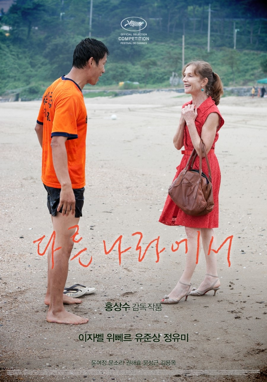<다른나라에서(In another country, 2011)>