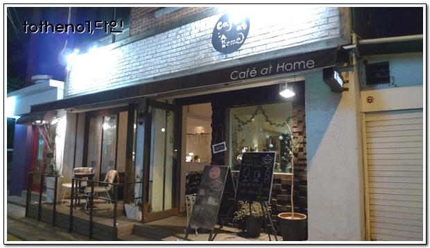 달콤한 우유빙수,홍대 앳홈(at home)[사진 ..
